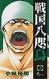 戦国八咫烏 3 (少年サンデーコミックス)