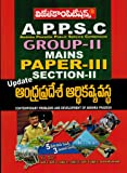 APPSC Group-II Paper-3 Section-II [ Contemporary Problems And Development of Andhra Pradesh ] ( TELUGU MEDIUM )