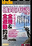 磯釣り伝説Vol.3: 究極攻略! 全層&全遊動釣法