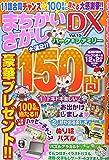 まちがいさがしパーク&ファミリーDX vol.10 2018年 10 月号 [雑誌]: まちがいさがしパーク 増刊