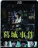 葛城事件 [Blu-ray]