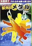 チームでつかんだ栄光のメダル 体操男子 内村・白井・加藤・山室・田中