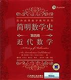 国外优秀数学教材系列·简明数学史(第四卷):近代数学