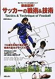 徹底図解!サッカーの戦術&技術―強いプレーヤーになる最新メソッド プロ級を目指す者必見!戦術の基本がすべてわかる