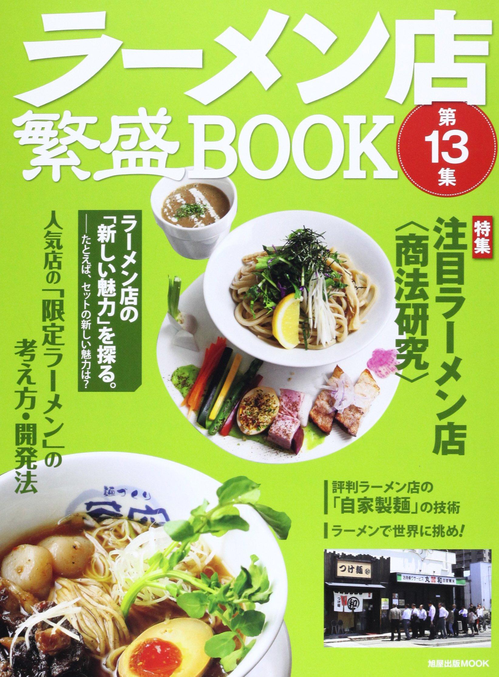 Tokushū chūmoku rāmenten no shōhō kenkyū hyōban rāmenten no jika seimen no gijutsu. ebook