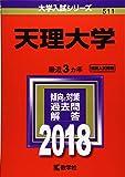 天理大学 (2018年版大学入試シリーズ)