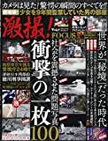激撮! Vol.4 特集:衝撃の一枚 (ミリオンムック 67)