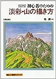 初心者のための淡彩・山の描き方―鉛筆、色鉛筆、水彩絵具で描く (楽しい独学シリーズ)