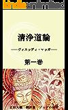 清浄道論 第一巻 ~正田大観 翻訳集 ブッダの福音~