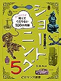 er-ショートニング5 あいかわらず短くてくだらない100の物語 (eロマンス新書)