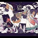 猫町 乙女の本棚 (立東舎)