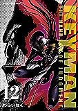 KEYMAN(12)【特典ペーパー付き】 (RYU COMICS)
