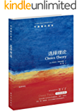 牛津通识读本:选择理论(中文版)