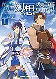 食い詰め傭兵の幻想奇譚1 (HJコミックス)