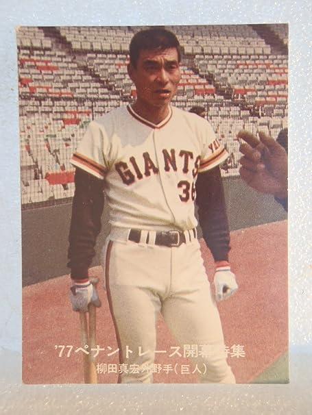 真宏 柳田 「野球やめるしかないな」。王貞治はスランプの柳田真宏に冷たく言った プロ野球 集英社のスポーツ総合雑誌 スポルティーバ