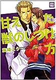 甘えた獣のしつけ方 (花音コミックス)