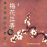 Select Classical Chinese Music Vol. 2: Plum Blossom Melody - Three Variations