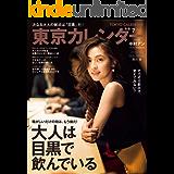 東京カレンダー 2017年 7月号 [雑誌]
