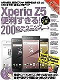 Xperia Z5便利すぎる! 200のテクニック 改訂版