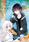 ロヂウラくらし 1【フルカラー】 (comico)