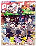 PASH! 2019年 04月号