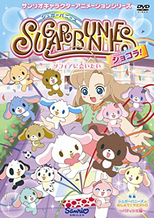 シュガーバニーズ ショコラ! DVD