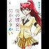 俺の彼女に何かようかい 4巻 (デジタル版ガンガンコミックス)