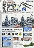 ゼロから始める艦船模型の製作術総ざらい(2) 2017年 09 月号 [雑誌]: モデルアート 増刊