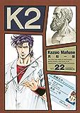 K2(22) (イブニングコミックス)