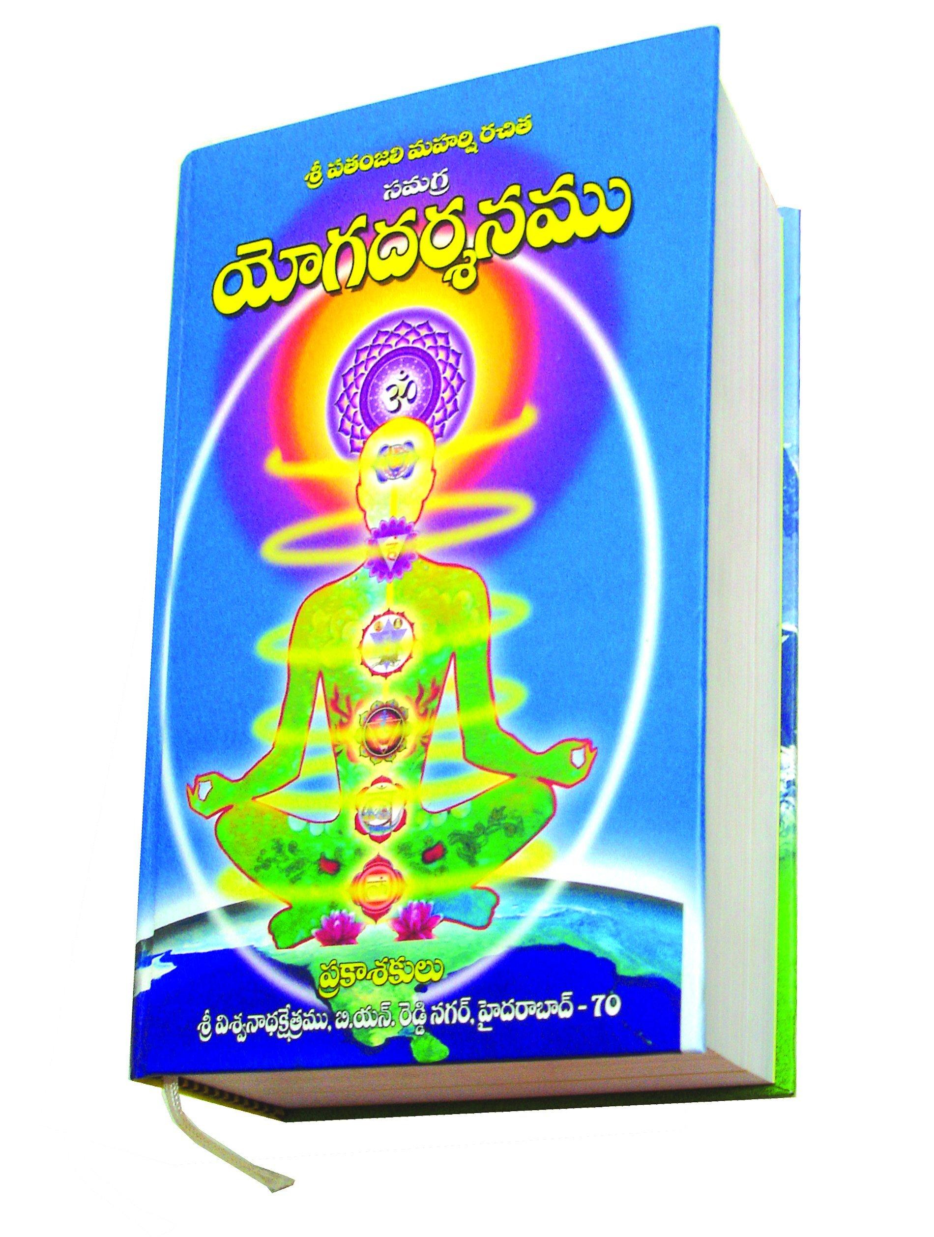 Buy Yoga darshanam - By Sri Acharya Parishuddananda giri