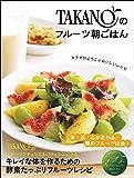 TAKANOのフルーツ朝ごはん