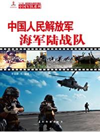 The PLA Marines (Series of Chinese Army)(Chinese Edition)