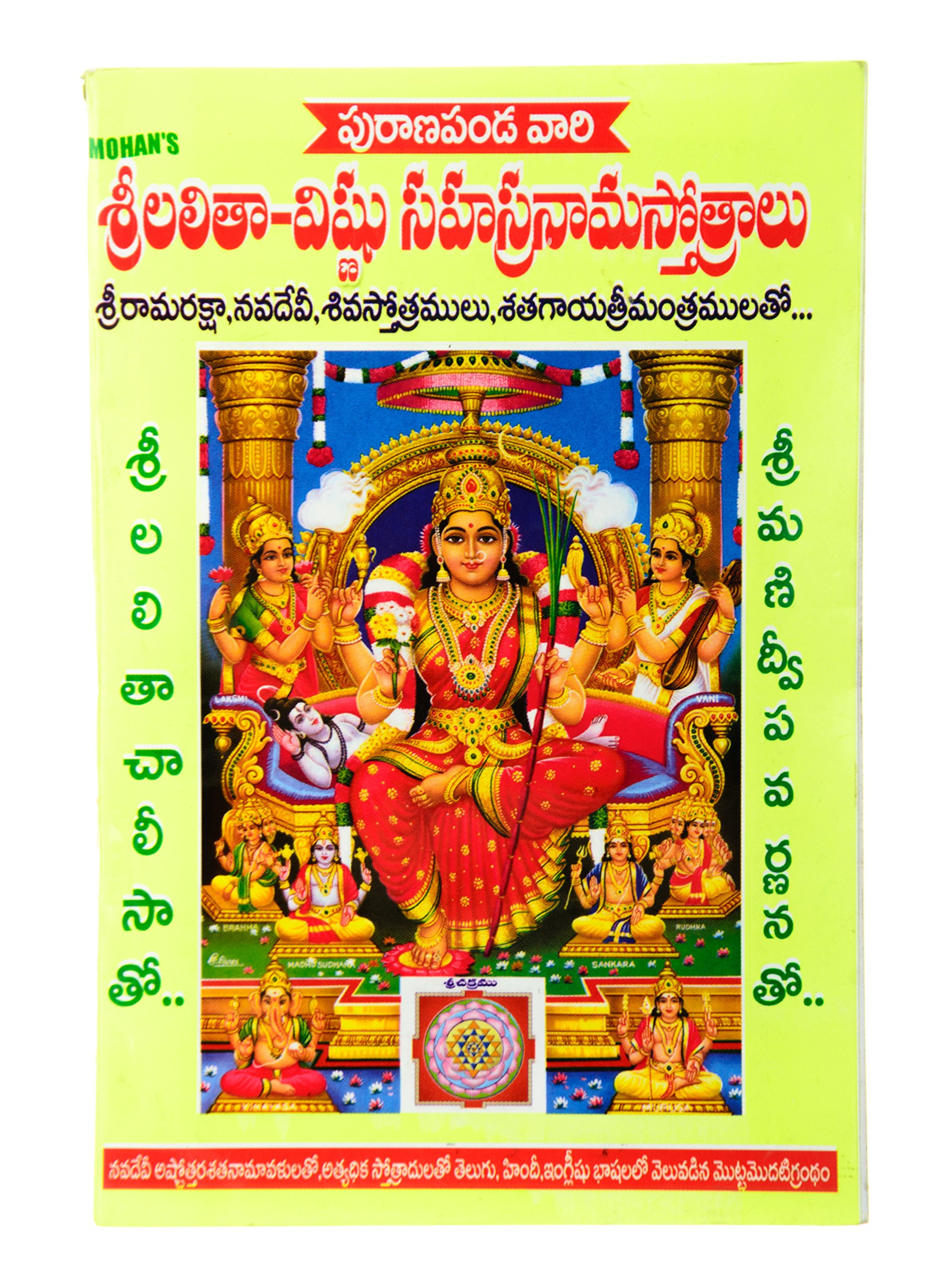 Latest lalitha sahasranamalu lalitha sahasranamam full ms.