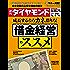 週刊ダイヤモンド 2018年6/16号 [雑誌]
