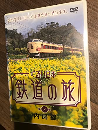 Amazon.co.jp | ぐるり日本 鉄道...