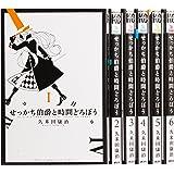 せっかち伯爵と時間どろぼう コミック 全6巻完結セット (講談社コミックス)