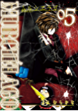 MURCIÉLAGO -ムルシエラゴ- 5巻 (デジタル版ヤングガンガンコミックス)