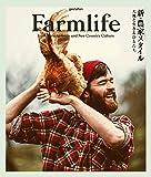 Farmlife 新・農家スタイル