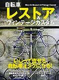 自転車レストア&ヴィンテージカスタム (エイムック 2699)