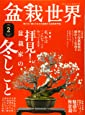 盆栽世界 2020年 02 月号 [雑誌]