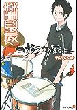 夜桜四重奏~ヨザクラカルテット~(4) (シリウスコミックス)