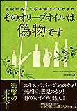 そのオリーブオイルは偽物です 日本オリーブオイルソムリエ協会