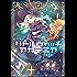 リトルウィッチアカデミア(2) (角川コミックス・エース)