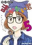 まかない君 5 (ヤングアニマルコミックス)