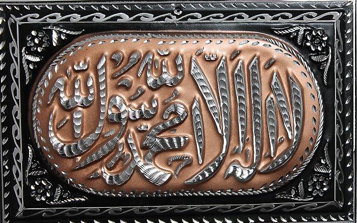 Islamic Wall Art on Metal Hand crafted Kalma Shahada Takbeer 12u0026quot ... & Amazon.com: Islamic Wall Art on Metal Hand crafted Kalma Shahada ...