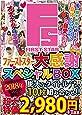 ファーストスター大感謝スペシャルBOX 10枚組 2018年 [DVD]
