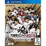 プロ野球スピリッツ2015 - PS Vita