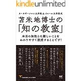 Tomabechi hakase no chi no kyoshitsu: honto no chisei toha muzukashii kotowo wakariyasuku setsumei surukoto desu (Japanese Ed