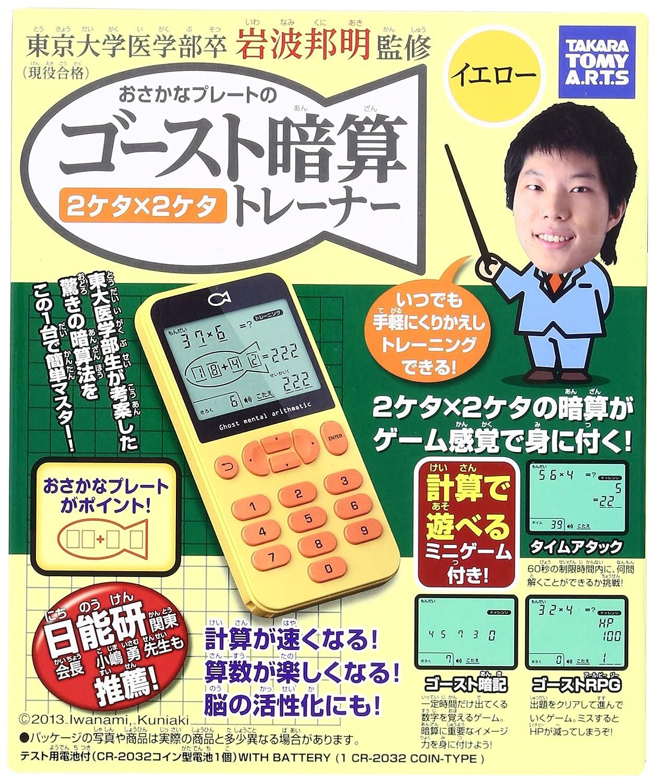 Geisterkopfrechentrainer 2-stellige x 2-stellige Gelb (Japan-Import)