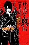 NARUTO―ナルト― サスケ真伝 来光篇 (ジャンプジェイブックスDIGITAL)